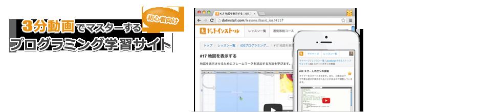 ドットインストール – 3分動画でマスターする初心者向けプログラミング学習サイト