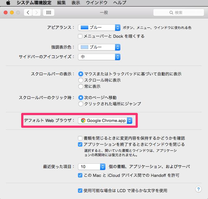 [Mac] デフォルトブラウザを変更する